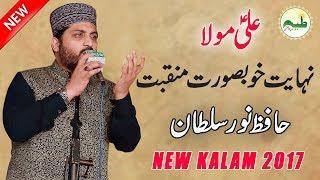 Best Munqbat Of Mola Ali By Hafiz noor Sultan|Punjabi Naat Shareef