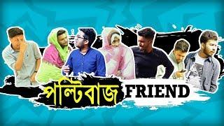 Bangla funny video | PALTIBAAZ  FRIEND | THE BHAIJAAN'S VINES | New funny video 2018