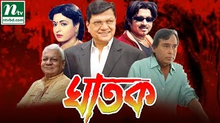 Bangla Cinema Ghatok (ঘাতক) | Shabana, Alamgir, Rubel, Humayun Foridi, Sonia | NTV Bangla Movie