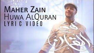 Maher Zain -  Huwa AlQuran (Lyric Video) | ماهر زين - هو القرآن | RAMADAN 2018 - رمضان 2018
