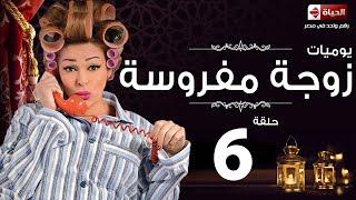 مسلسل يوميات زوجة مفروسة أوى | Yawmiyat Zoga Mafrosa Awy - يوميات زوجة مفروسة اوى ج1 - الحلقة 06