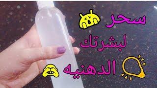 العنايه بالبشره الدهنيه و ازاله الحبوب و اثارها و تصغير المسام الواسعه