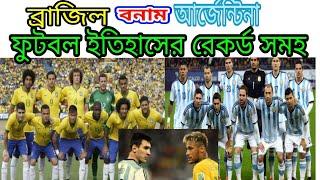 ব্রাজিল বনাম আর্জেন্টার ফুটবল ইতিহাসের সব রেকর্ড  All records of football history Brazil vsArgentina