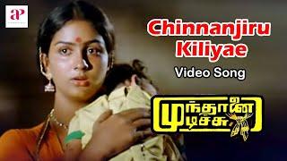 Mundhanai Mudichu - Chinnanjiru Kiliyae Song