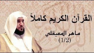 القرآن الكريم كاملاً بصوت الشيخ ماهر المعيقلي 1/2 - The Complete Holy Quran