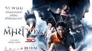 ต้มยำกุ้ง 2 - The Protector 2 - TYG2 Final Trailer (Eng Subtitle)