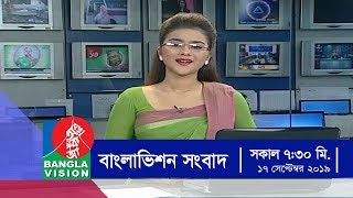 সকাল ৭:৩০ টার বাংলাভিশন সংবাদ | Bangla News | 17_September_2019 | 07:30 AM | BanglaVision News