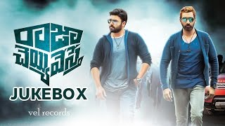 Raja Cheyyi Vesthe | Telugu Movie Full Songs | Jukebox - Vel Records