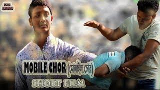 MOBILE CHOR (মোবাইল চোর) NEW BANGLA SHORT FILM 2018[Emotional]