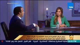 رأي عام - هل مصر في حاجه لإنشاء صندوق سيادي ؟