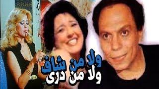 Wala Men Shaf Wala Men Diri Movie - فيلم ولا من شاف ولا من درى