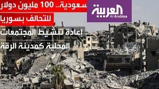 مساعدات سعودية إلى شمال سوريا