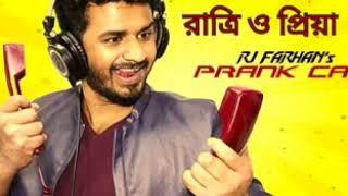 Rj Farhan's Prank call to রাত্রি ও প্রিয়া Ratri & priya by Radio 98 2 FM