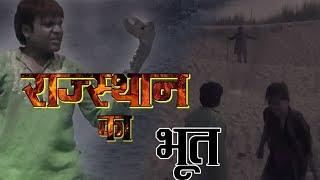 Registan Ka Bhoot (2017) New Released Full Hindi Movie   Latest Horror Movies 2017 Full Movie