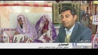 Iran Mah-Banou village, Women Handmade products دستبافت هاي زنان روستاي ماه بانو ايران