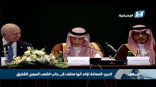 الجبير: المملكة تؤكد أنها ستقف إلى جانب الشعب السوري الشقيق