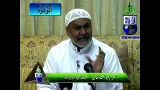 Al-Wadood-Asma Al Hussnna Series Of Lecture-Janab Abdul Sattar Khan