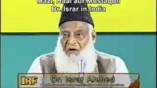 Ummat-e-Muslimah ka Mazi, Haal aur Mustaqbil-Dr Israr Ahmad