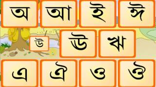 Bangla bornomala sorborno বাংলা বর্ণমালা