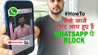 How To Find Out If Someone has Blocked You On Whatsapp ? | #HowTo | Tech Tak