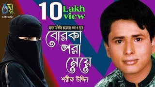 Borka Pora Meye | Sharif Uddin | Bangla New Folk Song