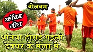 Bhojpuri Bolbam 2016 | धनिया हिराई गईल देवघर में | Bhojpuri Kawar Geet 2016 | HD