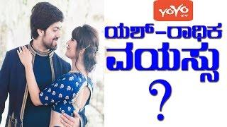 ಯಶ್ ರಾಧಿಕ ವಯಸ್ಸು ? - Kannada Rocking Star Yash & Radhika Pandit Age - YOYO TV Kannada
