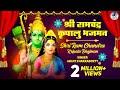 SHREE RAM BHAJAN SHRI RAMCHANDRA KRIPALU BHAJMAN SHRI RAM STUTI LORD RAMA BHAJAN mp3