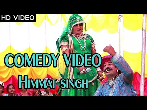 Rajasthani Comedy 2015 | LIVE HD COMEDY VIDEO [Nonstop] | Himmat Singh | Marwadi FUNNY JOKES