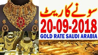 Saudi Arabia Today Gold Price KSA Urdu Hindi (20.09.2018) || MJH Studio