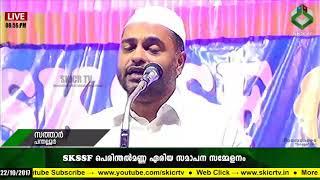 SatharPanthallur Speech | SKSSF പെരിന്തല്മണ്ണ ഏരിയ സമാപന സമ്മേളനം | 22/10/2017