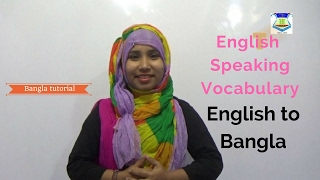 Learn speaking english to bangla vocabulary by TalentHut (Bangla)