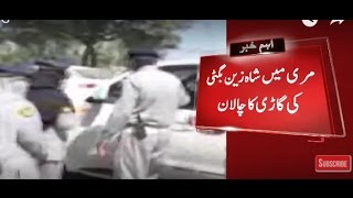 Murree Traffic police Challan Shahzain Bugti vehicle on number plate issues