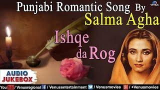 Ishqe Da Rog Full Songs - Audio Jukebox | Salma Agha | Latest Punjabi Romantic Songs