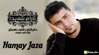 Aram Shaida 2017 Danishtny Hawler ( Gala gala - Gwla ba liw liw bm - Ay way larzana )-4