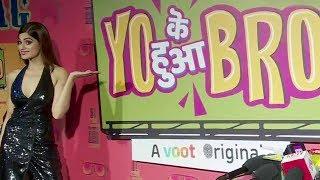 Yo Ke Hua Bro Special Screening | Ayushmann Khurrana, Shamita Shetty, Swara Bhaskar