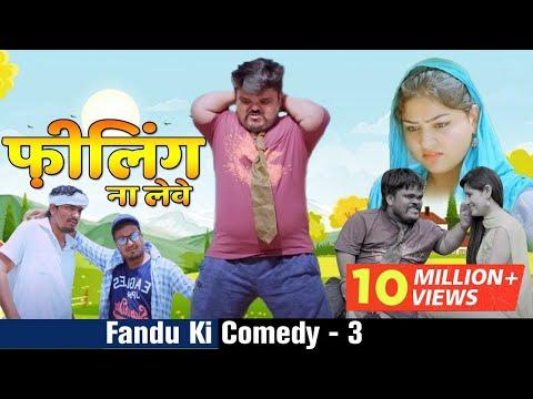 Xxx Mp4 Fundy Ki Comedy Episode 2 Khadu के कारनामे Gk Record Haryanvi 3gp Sex