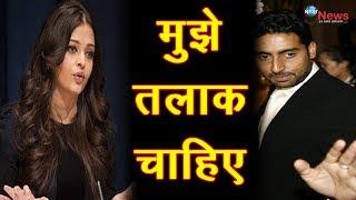 तलाक तक पहुंचा ऐश्वर्या-अभिषेक का रिश्ता..?, क्या होगा अराध्या का...| Aishwarya-Abhishek Divorse..?