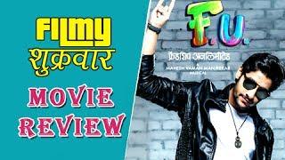 FU | Marathi Movie Review | Akash Thosar, Vaidehi Parshurami, Sanskruti Balgude