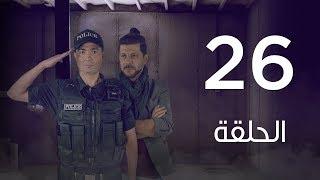 مسلسل 7 أرواح | الحلقة السادسة والعشرون - Saba3 Arwa7 Episode 26