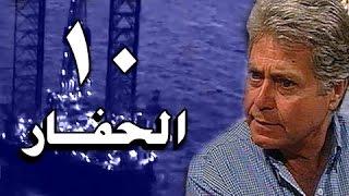 الحفار׃ الحلقة 10 من 22