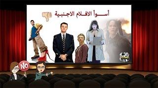 مجموعة من اسوأ الأفلام الأجنبية - نصيحة لا تشوفونها
