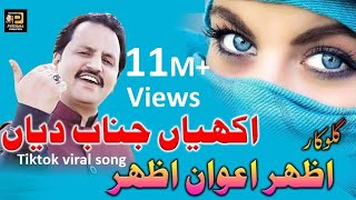 Akhian Junab Diyan  For  Contact  singer Azhar Awan Azhar   03135473606  Vol 2014