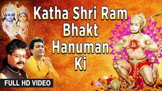 Katha Shri Ram Bhakt Hanuman Ki Full HD Video By GULSHAN KUMAR Sung By HARIHARAN