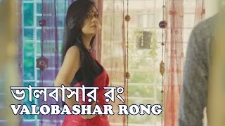 Bangla Natok: Valobashar Rong (ভালবাসার রং)