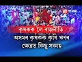 Download Video Download Assam Cabinet decides to waive 25 percent farm loan amount 3GP MP4 FLV