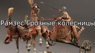 Рамзес Грозные колесницы
