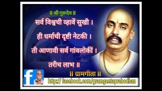 TukdojiMaharajBhashanGandhiJayanti-Gramgeeta