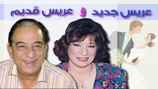 عريس جديد وعريس قديم ׀ سناء يونس – أحمد راتب ׀ الحلقة 12 من 14