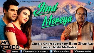 Jind Mereya Full Song | New Hindi Songs 2017 | Ram Shankar | Bollywood Romantic Sad Songs 2017
